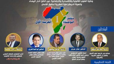 Photo of مؤتمر الوحدة العربية الأول بالقاهرة دفاعاً عن قضية المغرب الوطنية