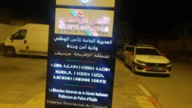 Photo of جرسيف / قضية التزوير بين يدي فرقة الشرطة القضائية بالمنطقة الإقليمية للأمن