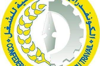 Photo of بيان الكونفدرالية الديمقراطية للشغل