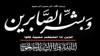 Photo of تعزية في وفاة أخت الأخ الأمين العام للنقابة المستقلة للصحافيين المغاربة