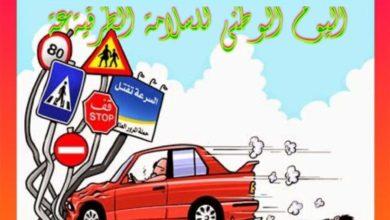 """Photo of تحت شعار """"من أجل الحياة"""" خلد المغرب يوم أمس الخميس 18 فبراير الجاري، اليوم الوطني للسلامة الطرقية"""