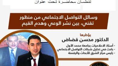 Photo of وسائل التواصل الاجتماعي من منظور  تقني، بين نشر الوعي وهدم القيم موضوع محاضرة