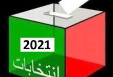 Photo of الاستحقاق الانتخابي المقبل وضرورة استعجال النقاش المجتمعي حول البرامج الانتخابية