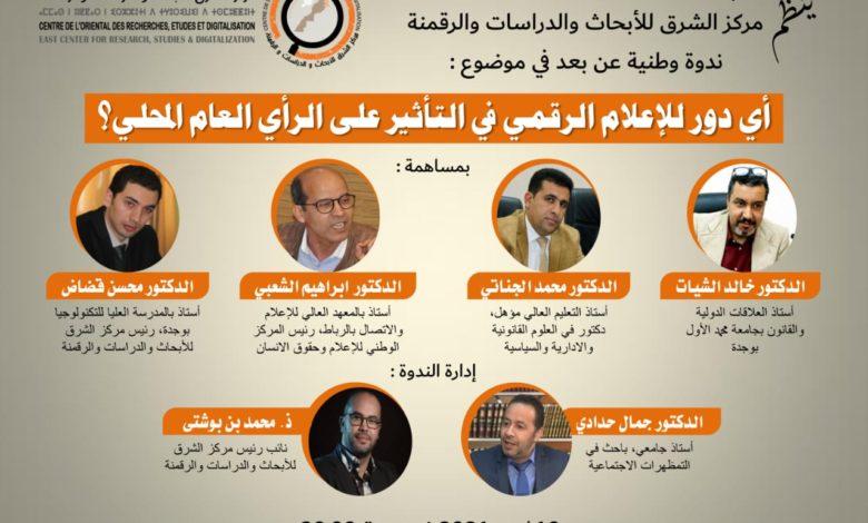 Photo of خلاصات ندوة الإعلام الرقمي والتأثير على الرأي العام المحلي