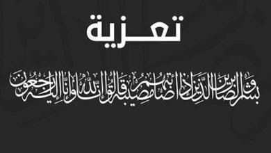 Photo of تعزية في وفاة المشمول برحمة اللـه والد الإعلامية مونية حداوي، زوجة الزميل يحيى بالي