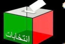 Photo of نجاح الاستحقاق الانتخابي في التنافس على البرامج التنموية أولا