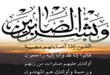 Photo of تعزية في وفاة والد الزميل  عديل العلاوي مدير نشر جريدة canal 13 بالعربي