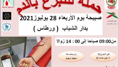 Photo of بركان / جمعية المتبرعين بالدم  تنظم حملة للتبرع