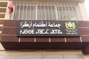 Photo of محكمة الاستئناف الإدارية بالرباط تقضي بعزل رئيس الجماعة الترابية لاكلمام ازكزا بخنيفرة