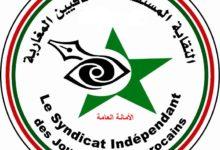 Photo of تضامن النقابة المستقلة للصحافيين المغاربة مع مصور المنبر الحر