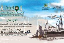 Photo of وجدة / تنظيم الدورة التاسعة من المهرجان الدولي للسينما والهجرة