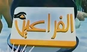 Photo of قناة الفراعين والوعي الوحدوي العربي حسب الحاجة