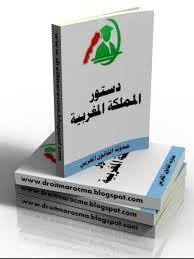Photo of عزيزي الدستور …!