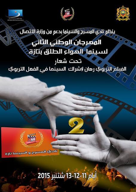 Photo of تازة / ندوة الفيلم التربوي القصير : الواقع والآفاق