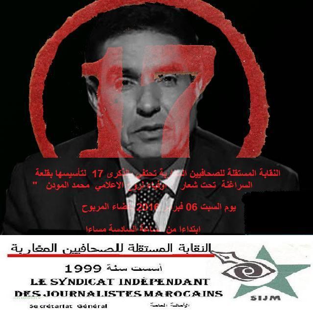 Photo of النقابة المستقلة للصحافيين المغاربة تخلد الذكرى 17 لتأسيسها