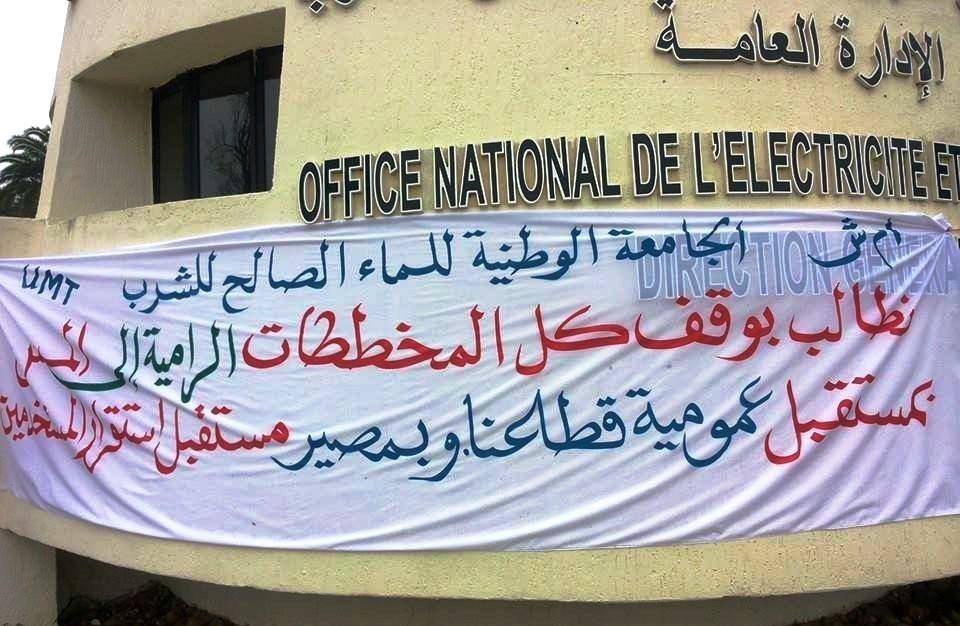 Photo of تقرير الجامعة الوطنية للماء الصالح للشرب