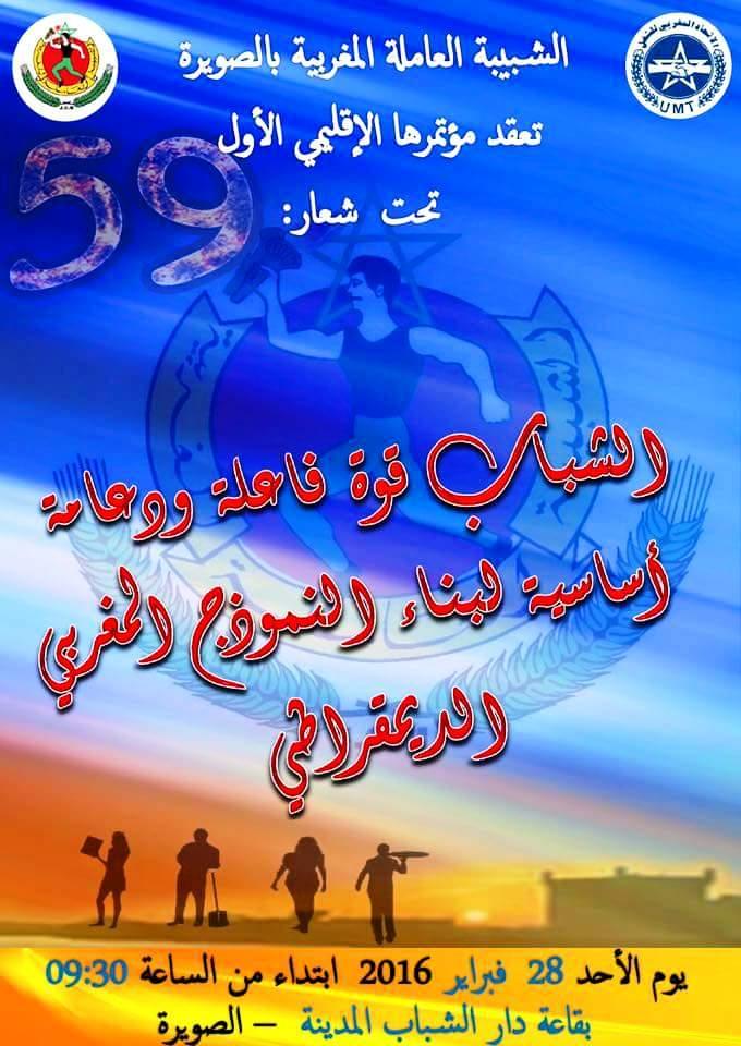 Photo of بـــــلاغ صحفي