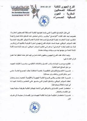 Photo of بيان الفرع الجهوي  للنقابة المستقلة للصحافيين المغاربة بالعيون يدعو إلى الاحتكام لقواعد النقابة ولفروعها
