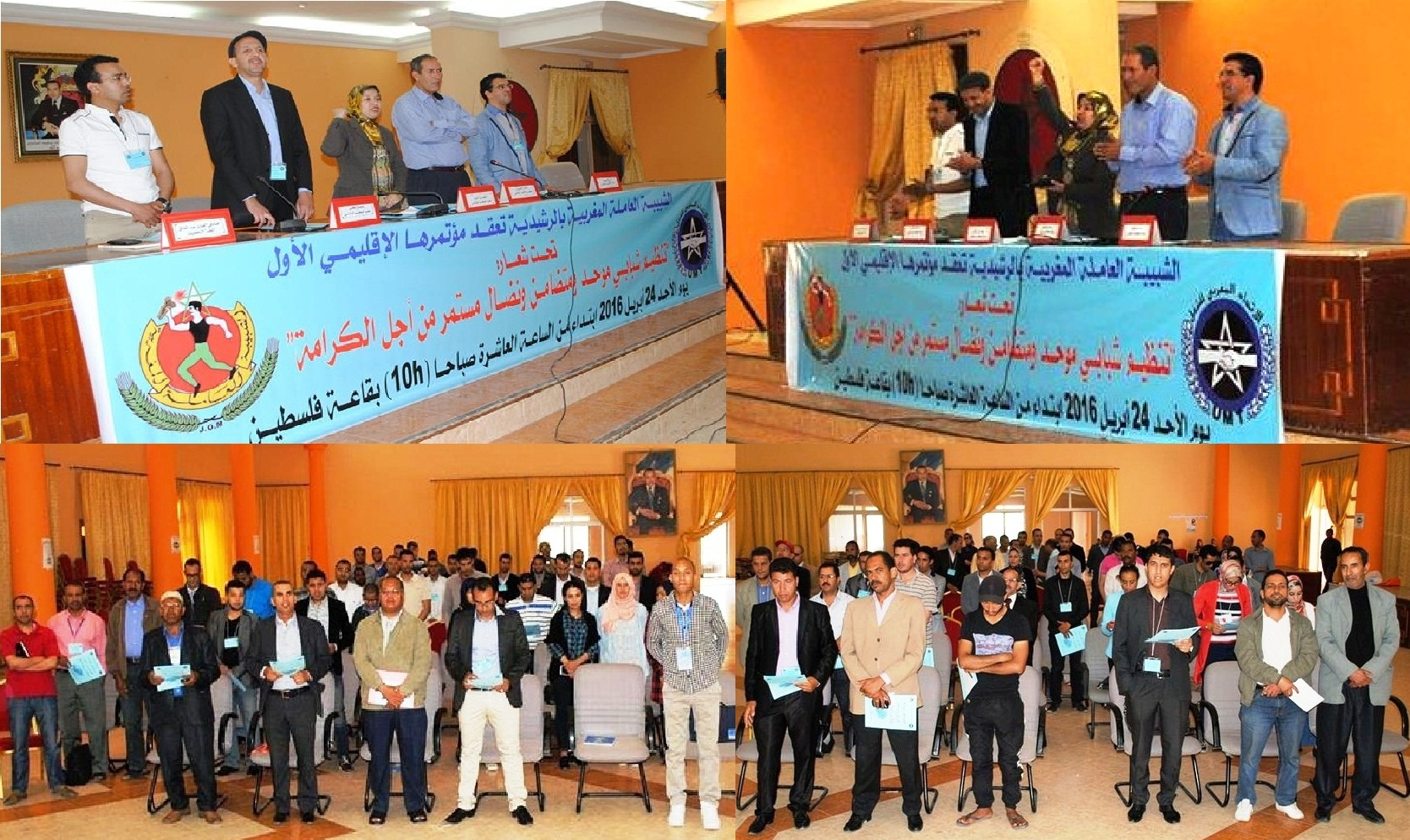 Photo of البيان الختامي  للمؤتمر الإقليمي الأول للشبيبة العاملة المغربية بالرشيدية