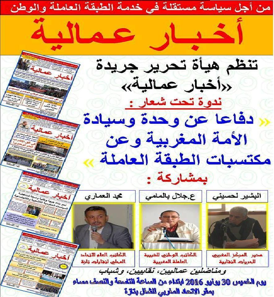 "Photo of تـازة .. هيئة تحرير جريدة ""أخبار عمالية"" تنظم ندوة"