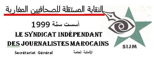 Photo of بلاغ هام موجه للإعلاميين  من النقابة المستقلة للصحافيين المغاربة
