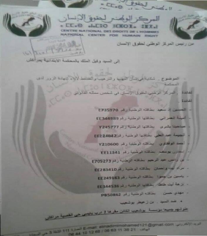 Photo of شكاية المركز الوطني لحقوق الإنسان إلى السيد وكيل جلالة الملك