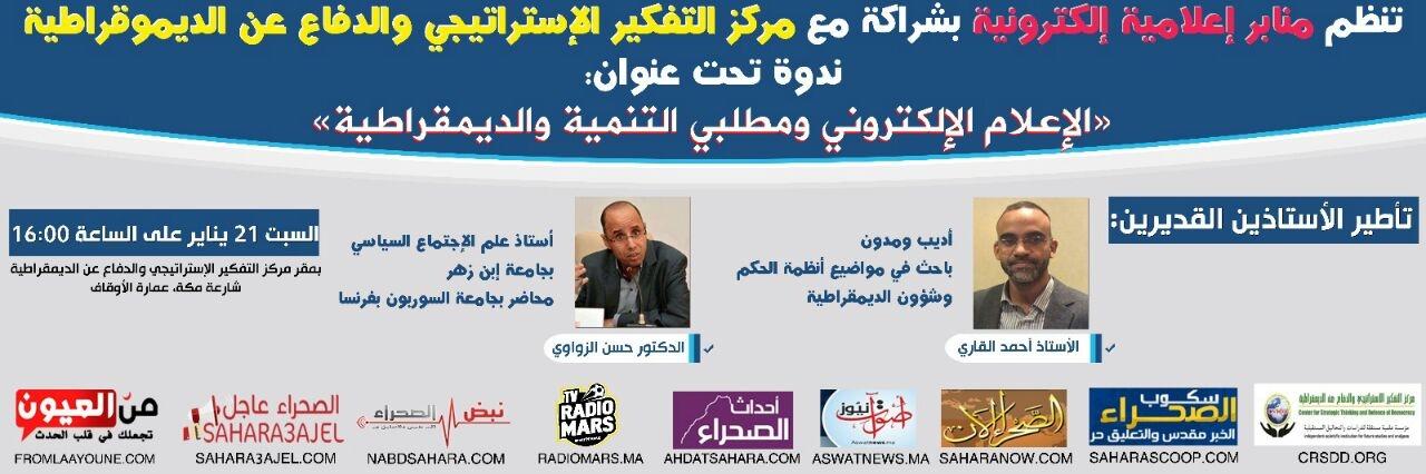 Photo of ناشرو المنابر الإلكترونية ينظمون ندوة بالعيون