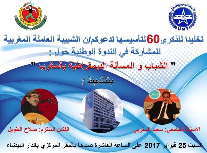 Photo of الشبيبة العاملة المغربية تخلد الذكرى الستين لتأسيسها