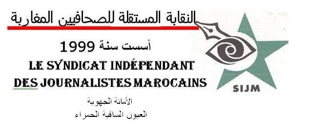 Photo of المكتب الجهوي للنقابة المستقلة للصحافيين المغاربة بالعيون يطالب بوضع استراتيجية عادلة منصفة وشفافة في المجال الاعلامي