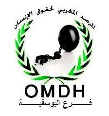 Photo of إلى الإخوة في المرصد المغربي لحقوق الإنسان فرع اليوسفية..لا تعدموا شعاع الأمل
