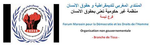 Photo of تعزية المنتدى المغربي للديمقراطية وحقوق الإنسان في وفاة رئيس جماعة واد الجمعة