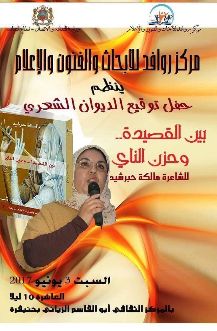 Photo of توقيع ديوان جديد للشاعرة الخنيفرية مالكة حبرشيد
