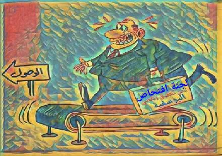 Photo of مابعد الافتحاص .. اليوسفية مصير غامض ..!