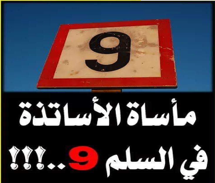Photo of التحفظ الحكومي يمدد مأساة الأساتذة في السلم 9