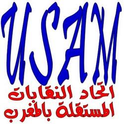 Photo of بـلاغ اتحاد النقابات المستقلة بالمغرب USAM   بخصوص استقالة أمين عام حزب الأصالة والمعاصرة