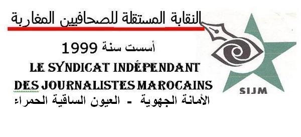 Photo of بــيــــان استنكاري من الفرع الجهوي للنقابة المستقلة للصحافيين المغاربة بالعيون