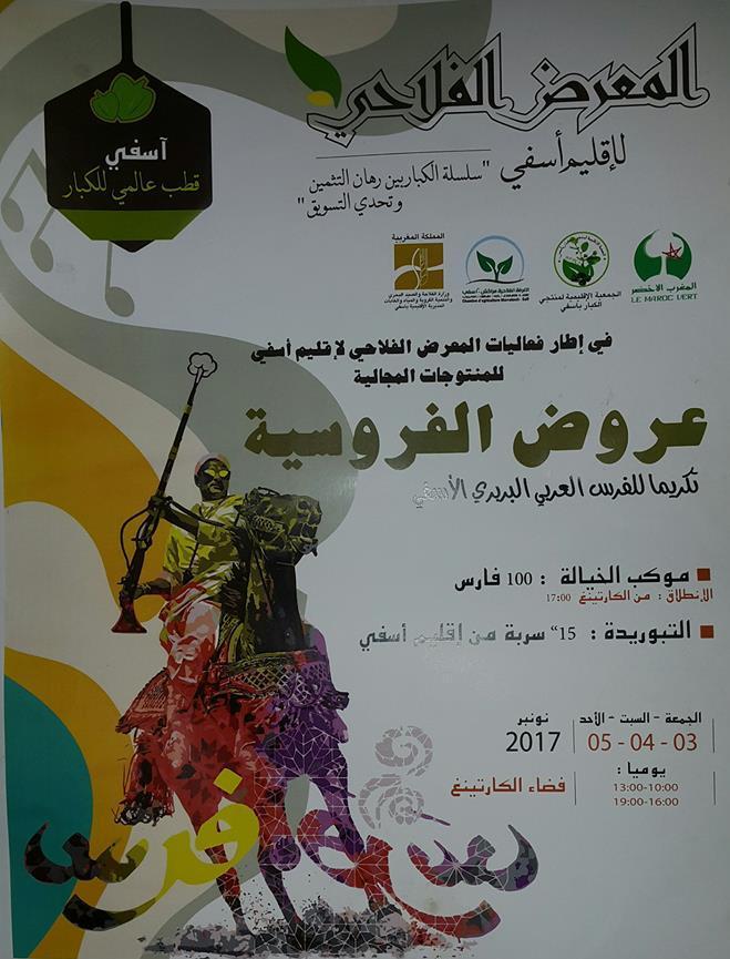 Photo of المعرض الفلاحي لإقليم أسفي يحتفي بمنتوج الكبار