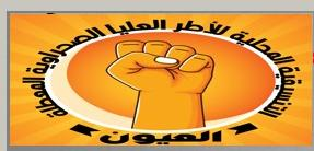 Photo of التنسيقية المحلية للأطر العليا الصحراوية المعطلة بالعيون تطلق استمارة الانتساب الخاصة بها