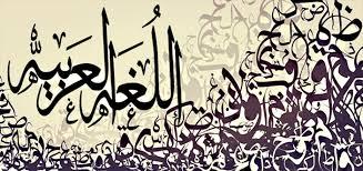 Photo of اللغة العربية بين الجزر و المد