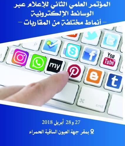 Photo of المؤتمر العلمي الثاني للإعلام عبر الوسائط الإلكترونية