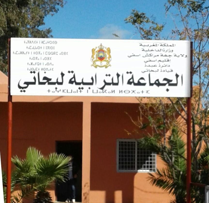 Photo of التنمية بجماعة لبخاتي تجربة متميزة ترقى لتطلعات الساكنة