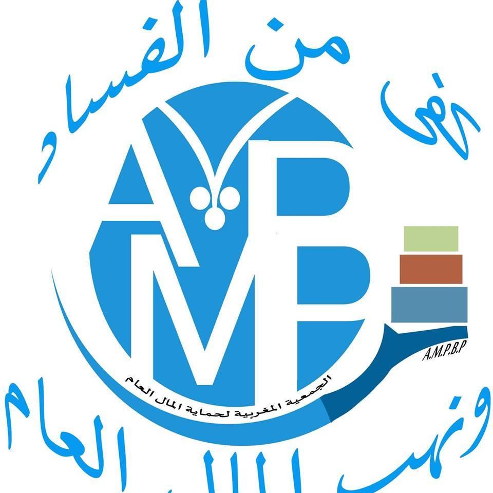 Photo of الجمعية المغربية لحماية المال العام  -فرع الجنوب ترفع شكاية ضد  الجماعة الترابية إيموزار-عمالة أكادير إداوتنان