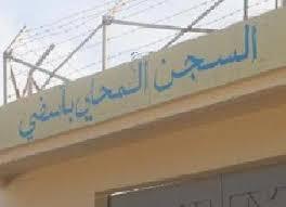 Photo of أسفي / وفاة سجين في ظروف غامضة