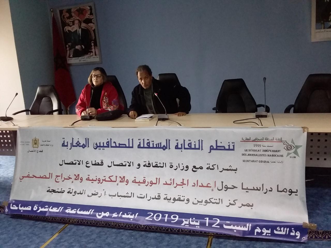 Photo of النقابة المستقلة للصحافيين المغاربة تتحدى معارضيها بمدينة طنجة