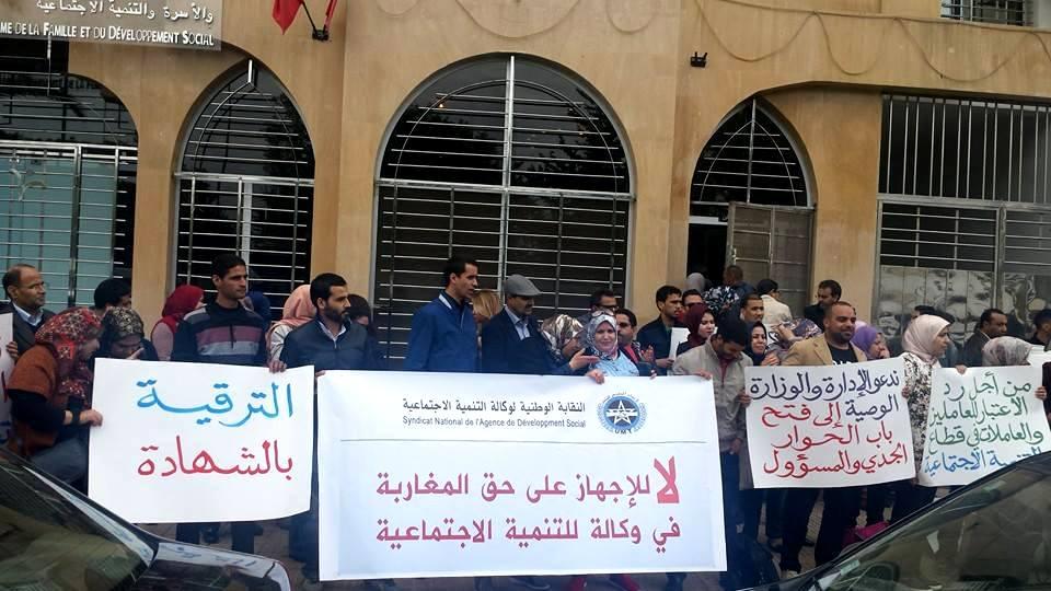 Photo of المكتب الوطني للنقابة الوطنية لوكالة التنمية الاجتماعية  UMTيدعو إلى إضراب إنذاري يوم 10 يناير 2019
