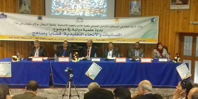 Photo of بني ملال / افتتاح أشغال الندوة الوطنية العلمية الدولية