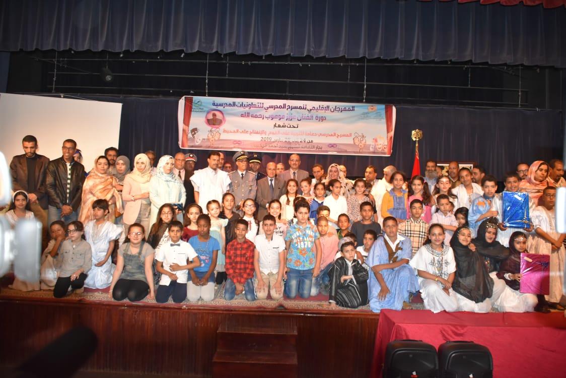 Photo of السمارة /  اختتام فعاليات المهرجان الإقليمي للمسرح المدرسي