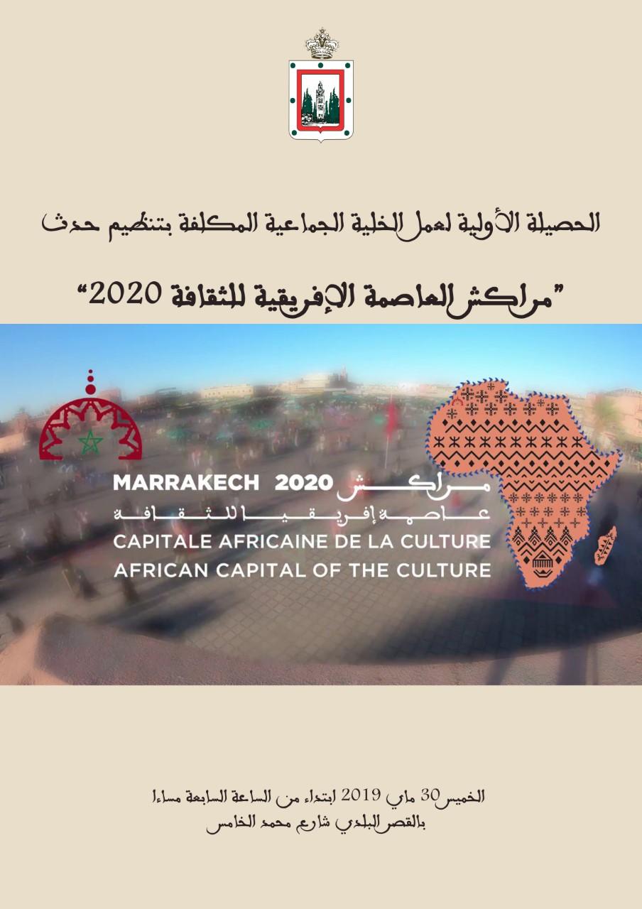 Photo of مراكش تؤسس لحدث العواصم الثقافية الإفريقية