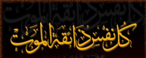 Photo of تعزية ومواساة من جمعية كشافة المغرب/فرع العيون