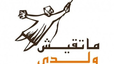 Photo of العرائش / منظمة ماتقيش ولدي تدق ناقوس الخطر